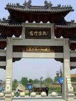 龙王庙乾隆行宫